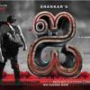 """I"" Full Song | A.R. Rahman | Singer : Chiyaan Vikram"