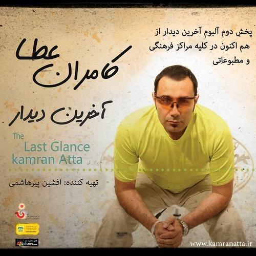 Kamran Atta- Missing