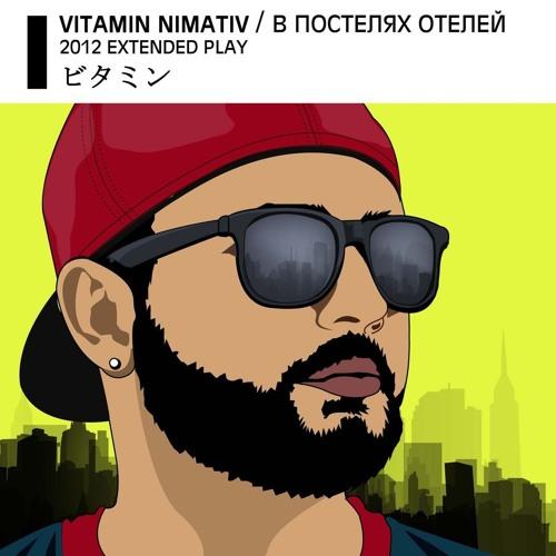 Vitamin - Шамора-Ливадия (feat. Hill)