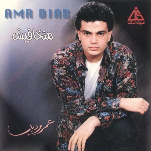 عمرو دياب - زي الزمان