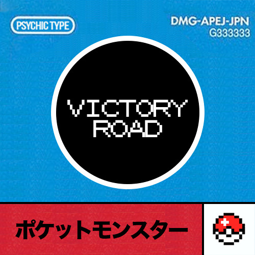 Psychic Type - Victory Road (Original Mix)