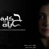 "Adel Haky - Hekayet Hayah '' Sound Track "" Artwork"