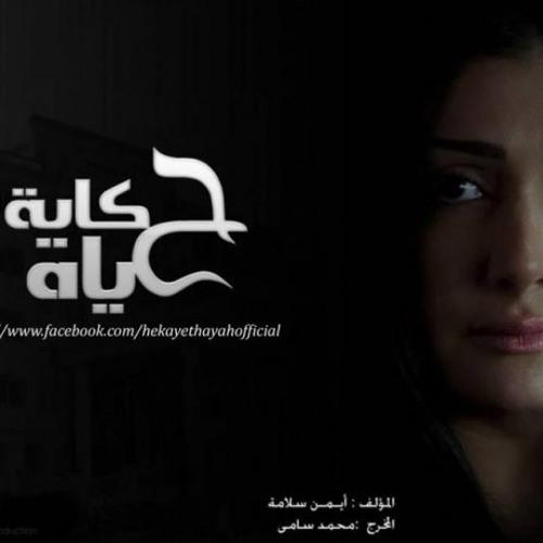 "Adel Haky - Hekayet Hayah '' Sound Track """
