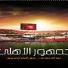 Download اغنية نسر الحرية من البوم التراس اهلاوى لن نتوقف عن الغناء Mp3