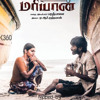 Innum Konjam Neram Guitar BGM Cues (Hq) | From Maryan