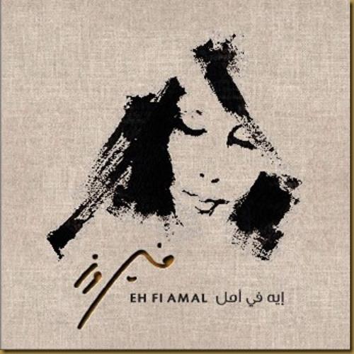 Eh Fe Amal - Fayrouz - ايه في امل - فيروز