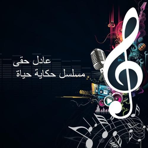 ♪ music only - موسيقى مسلسل حكاية حياة  - عادل حقى ♫