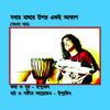 Sobar Mathar Upor Ek-e Akash(Bengali Song) By Indrajit