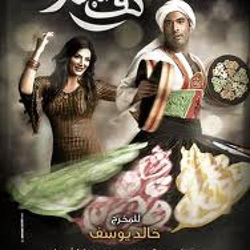 يا طوبة حمرا ,, فؤاد حداد ,, أحمد إسماعيل ,, المشهد الاخير من فلم كف القمر