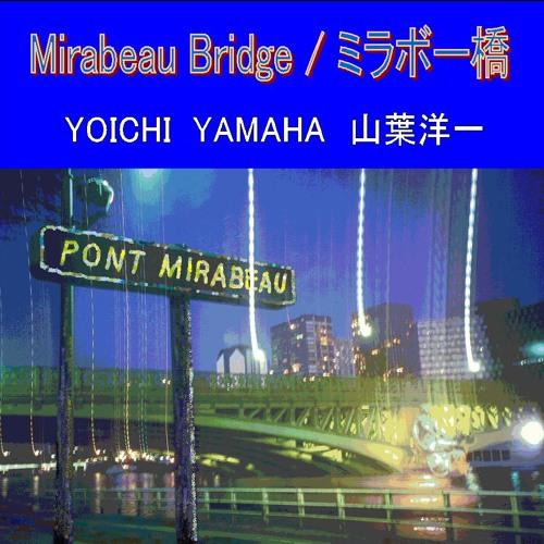 Mirabeau Bridge (ミラボー橋) Chorus version - Lei Izumine (泉音 玲)