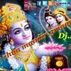 Agar cahua Mandir Mix Dj Raju