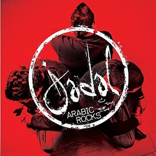 Jadal - [Al Tobah - Abd elHaleem] Cover
