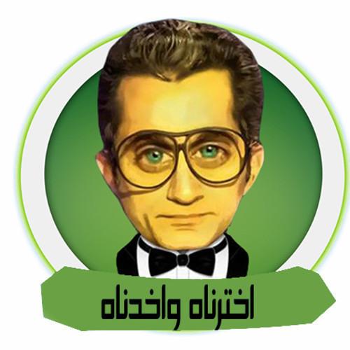 اغنية اخترناه - من برنامج البرنامج - باسم يوسف