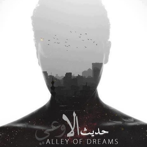 ALLEY OF DREAMS -  حديث اللاوعى