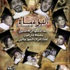 Sad Teema .. Le Miserables .. Menofia Theater Cast .. Abu Se3da