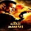 انا اصلا جن من فيلم قلب الاسد غناء محمد رمضان المدفعجية 2013(2).MP3