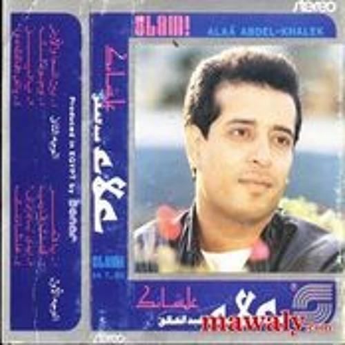 علاء عبدالخالق-ايدي بتدور على ايدك