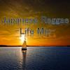 Japanese Reggae -Life Mix-