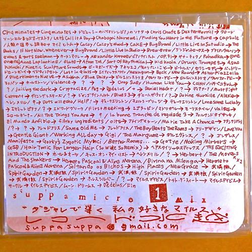 suppa micro mix 1 ダジャレで導く私の好きなマイルス 21分試聴版 mixed by suppa micro pamchopp