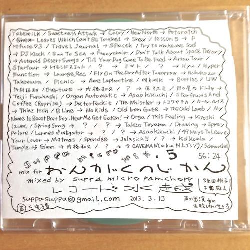 "suppa micro mix 5 MIX for ""ONGAKU NO JIKAN"" 5分試聴edit- mixed by suppa micro pamchopp"