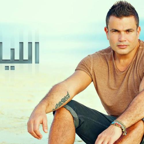 El-Leila Amr Diab الليلة عمرو دياب 2013
