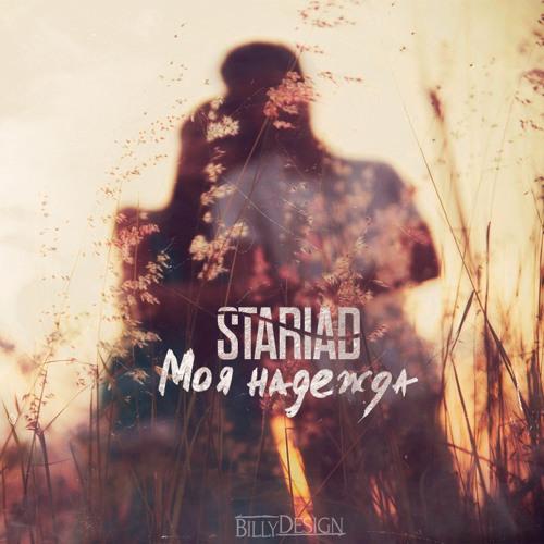 Stariad - Моя Надежда
