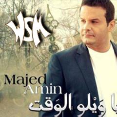 Majed Amin - Ya Waylou El Wa2et يا ويلو الوقت - مجد امين