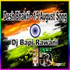 Desh Bhakti - 15 August Dj Song (Dj Bapi Rawani)