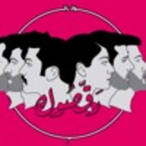 Mashrou' Leila - Wa Nueid / ونعيد ونعيد ونعيد - مشروع ليلى