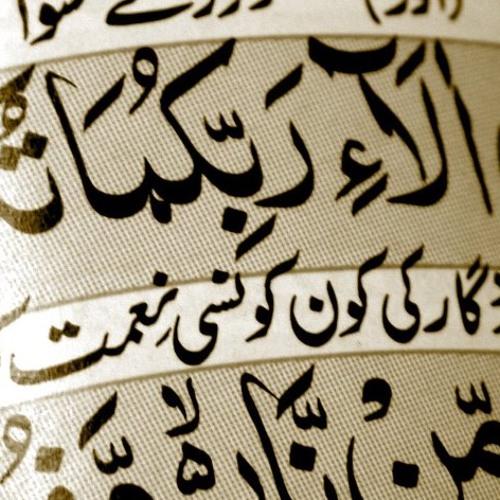 Saad Nomani - {Surah Al - Ahzab - Verses 63 - 73}