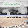 Dr. Tahir ul Qadri Explaining Jannat ul Baqi Real Fact History