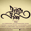 Raja Rani Title Song-Promo Song-First On Net Without -[s.aathan]