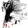 台灣名謠組曲 Taiwan Folk tunes Suite (Live)
