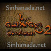 SN_Theme-Song-of-Korale-Mahaththaya-2-Teledrama
