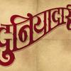 Deva Tuzya Gabharyala(Duniyadari)- Adarsh Shinde Ft. DJ REX (DEMO)