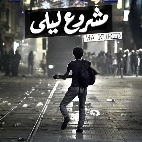 We Nueid - Mashrou' Leila مشروع ليلى - ونعيد ونعيد ونعيد