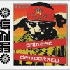 Guns N' Roses - Chinese Democracy - Remix 2002 Style