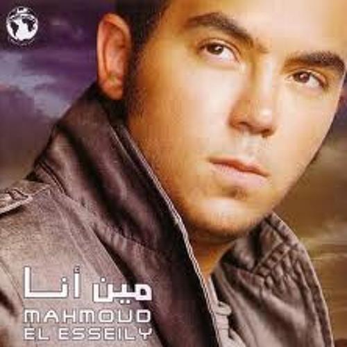 حاضر - محمود العسيلي