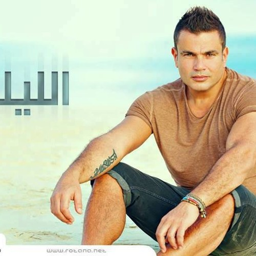 Amr Diab - Sebt Fra3' Kbeer