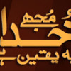 OST Mujhy Khuda Pe Yakeen Hai By Shariar Tiwana - Full Title Song