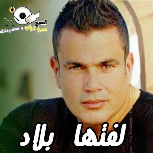 عمرو دياب (لفتها بلاد _ البوم الليله 2013H.Q ) _أسمع عمرو دياب  ونضف  ودانك