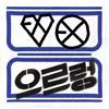 EXO - 으르렁 (Growl)