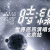Concert Fever : Lee Suet Kee