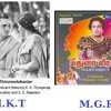 First Tamil Cinema Song Remix To My Knowledge