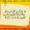 Download فارس عباد,, تلاوة رائعة لجزء من سورة النجم Mp3