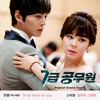 [OST 7th Grade Civil Servant] LED Apple Hanbyul - I'll Be There For You (english cover)