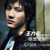 王力宏 Wang Lee Hom - 依然爱你 (Yi Ran Ai Ni) (Cover)