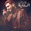Hany Adel - the story   هانى عادل - الحكاية