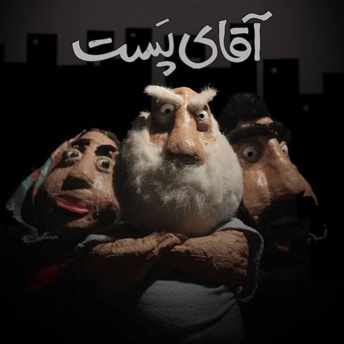 Ali Azimi - Aghaye Past