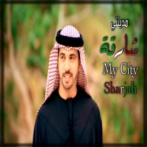 My City Sharjah - مدينتي الشارقة